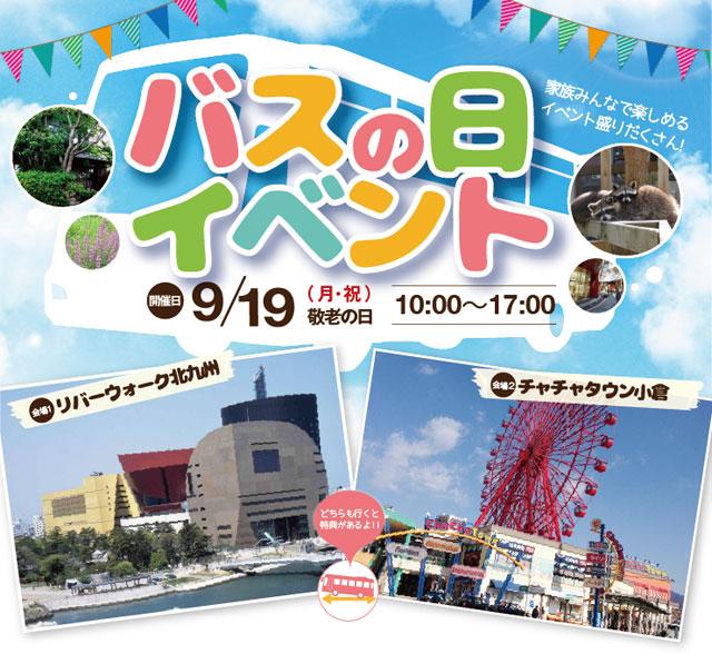 西鉄が北九州で「バスの日記念イベント」開催