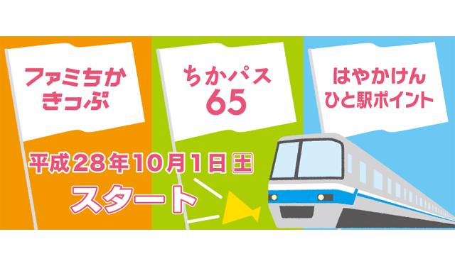 """福岡市交通局が""""乗り放題""""など新たな「企画乗車券」発売へ"""
