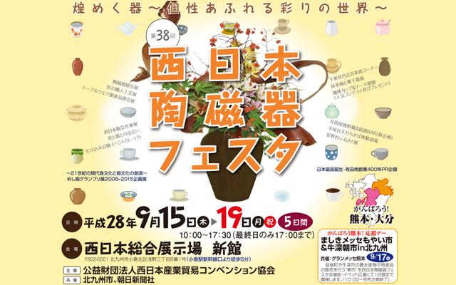 西日本総合展示場で「第38回西日本陶磁器フェスタ」