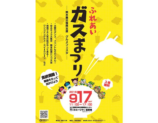 「ふれあいガスまつり」熊本震災復興支援 グルメフェスタ
