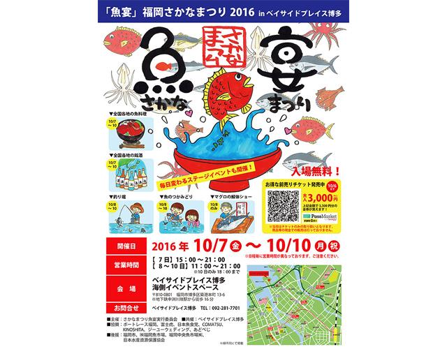ベイサイドで「魚宴 福岡さかなまつり2016」開催
