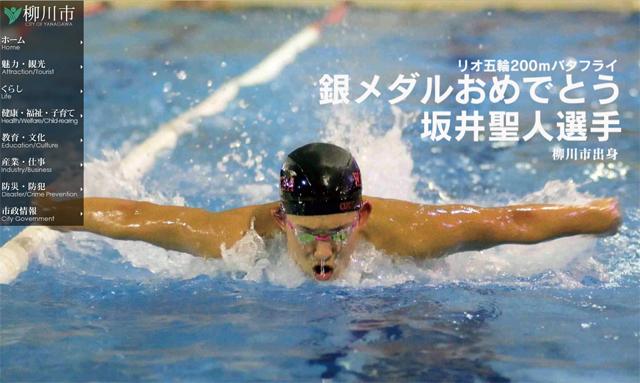 9月15日に坂井聖人選手が柳川で水上パレード開催!