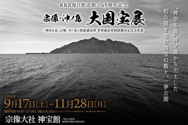 「宗像・沖ノ島 大国宝展」の開催にあわせ西鉄が臨時バス運行