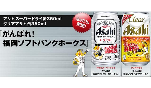 九州地区限定!アサヒビール「がんばれ!ホークス」缶