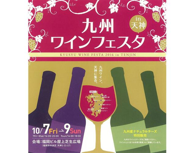 天神で「九州ワインフェスタ」開催、8つのワイナリー集結