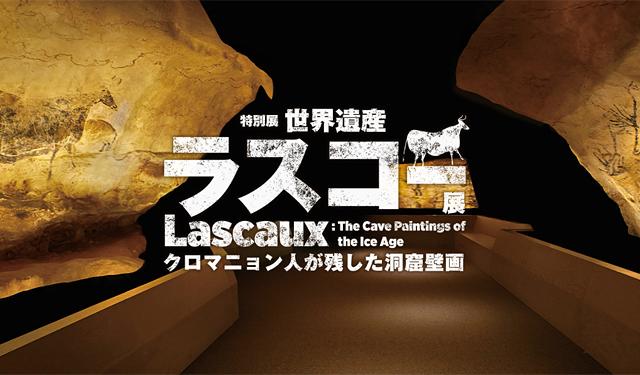 九州国立博物館で『世界遺産 ラスコー展』9月3日まで