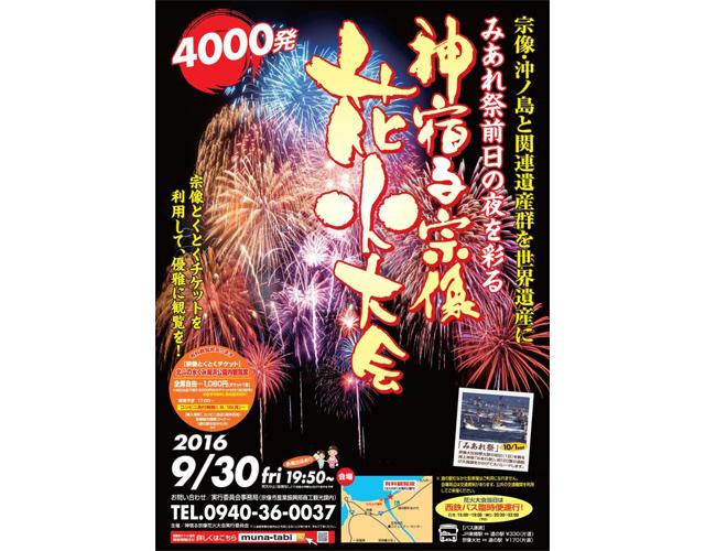 みあれ祭前日の夜を彩る「神宿る宗像花火大会」