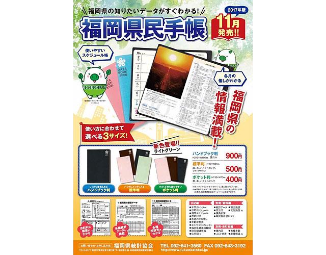 2017年版「福岡県民手帳」11月発売へ
