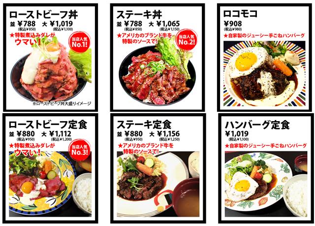 ローストビーフ丼の「レッドロック」大名に29日オープン
