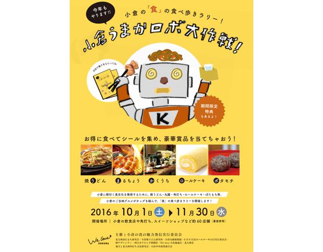 「小倉うまかロボ大作戦!」10月~11月開催
