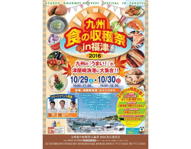 九州の「うまい!」が大集合!「九州食の収穫祭 in 福津」