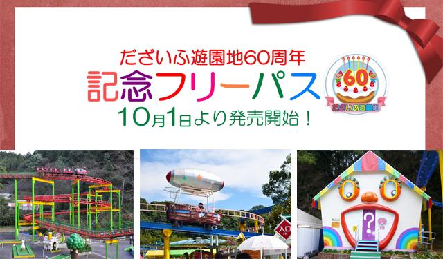 だざいふ遊園地60周年「記念フリーパス」発売開始