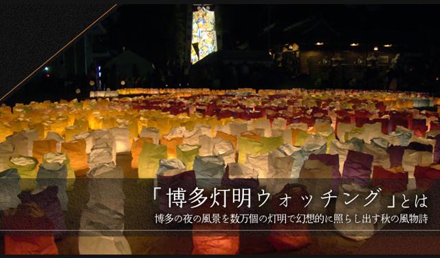 博多灯明ウォッチング、博多部一帯で10月21日開催