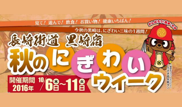 長崎街道黒崎宿「秋のにぎわいウィーク」
