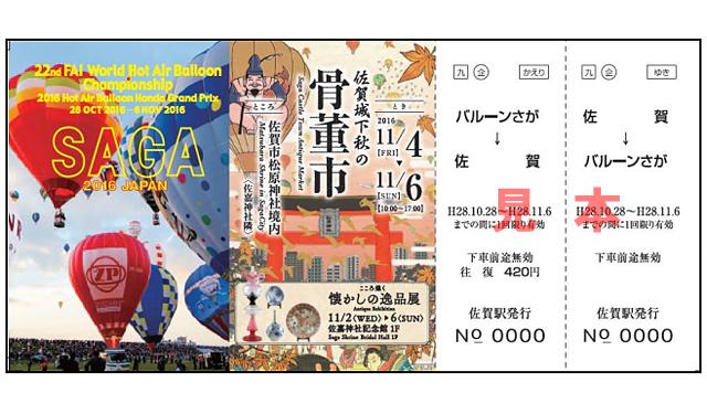 JR九州が佐賀熱気球世界選手権にあわせた記念乗車券発売