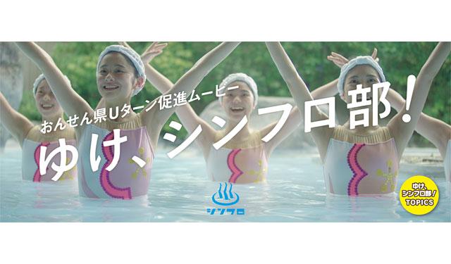 おんせん県おおいたが『シンフロ』の続編公開!