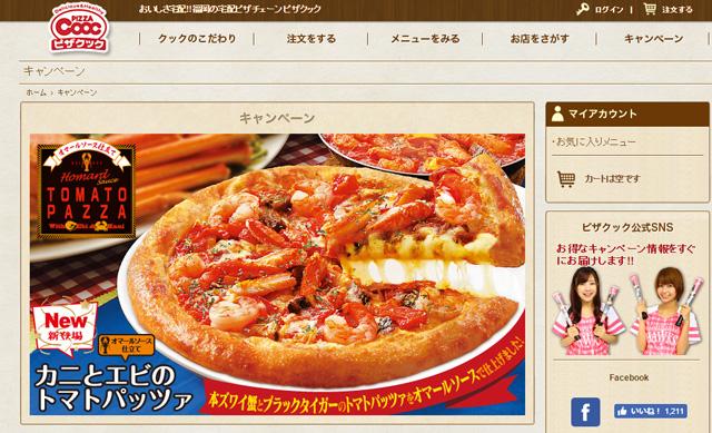ピザクック「ホークス応援Mサイズピザ全品半額キャンペーン」
