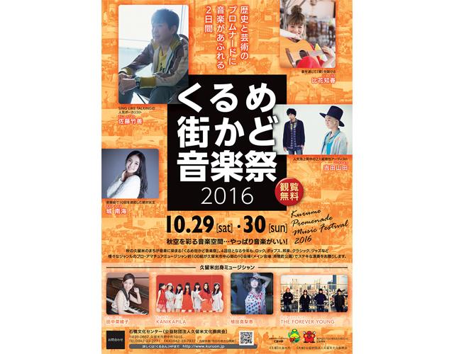 久留米市内各会場で「くるめ街かど音楽祭2016」開催