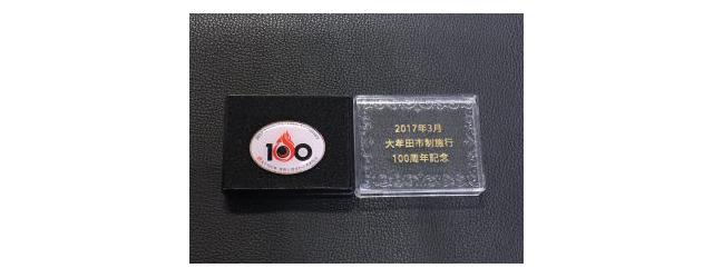 大牟田市が市制100周年の記念事業を展開