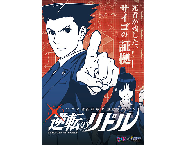FBS福岡放送で「アニメ逆転裁判×謎解きゲーム」開催