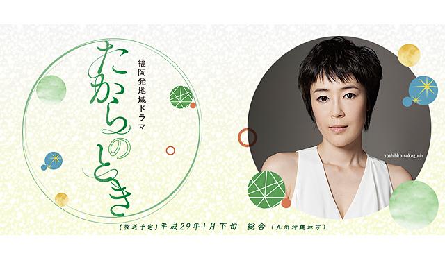 福岡発地域ドラマ、14作目の舞台は「東峰村」