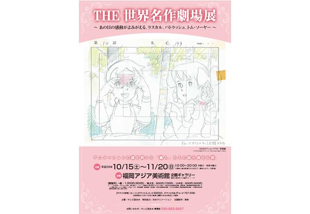 福岡アジア美術館で「THE 世界名作劇場展」開催中
