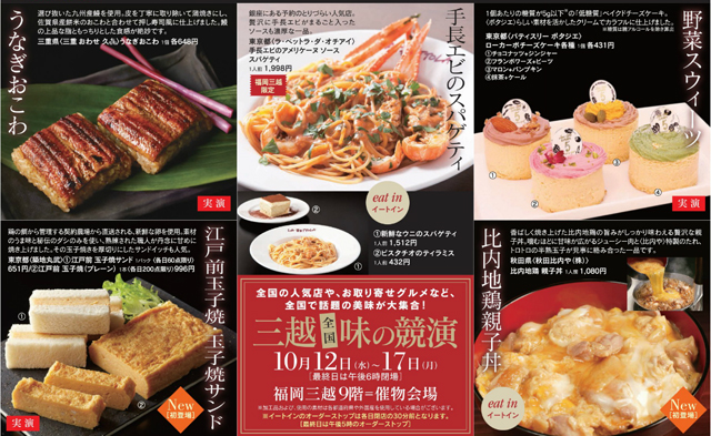 福岡三越9階催物会場にて「三越 全国 味の競演」