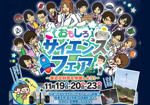 福岡県青少年科学館で11月「おもしろサイエンスフェア」開催