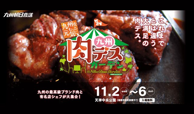 天神中央公園で11月「九州 肉デス。ガーデン」開催