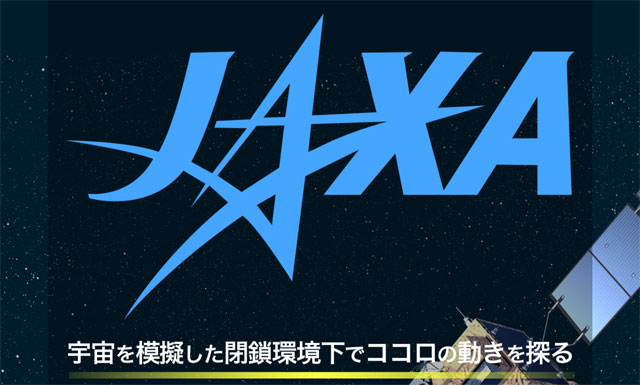 JAXAが「閉鎖環境適応訓練設備」滞在者募集中