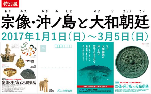 九州国立博物館 特別展「宗像・沖ノ島と大和朝廷」開催中