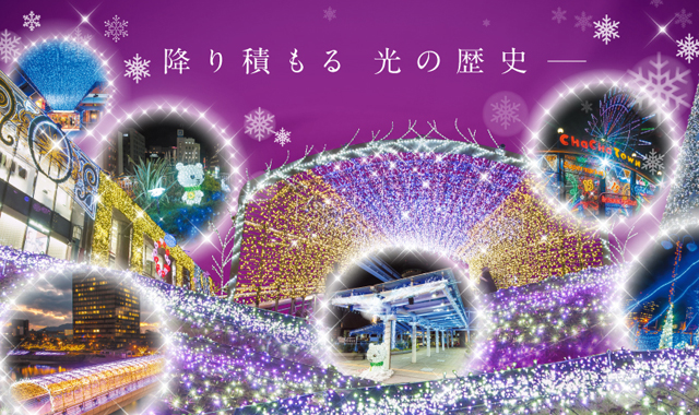 「小倉イルミネーション2016」11月4日に点灯式