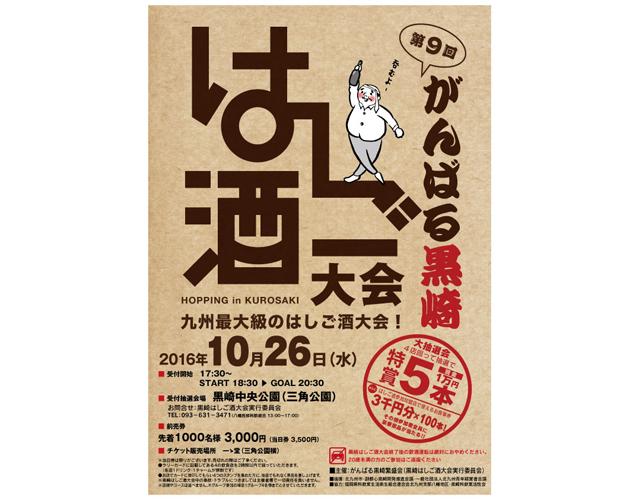 黒崎で「第9回がんばる黒崎 はしご酒大会」開催