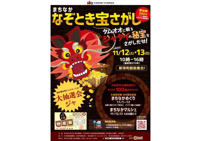 大牟田市で市制100周年記念リアル謎解きゲーム開催