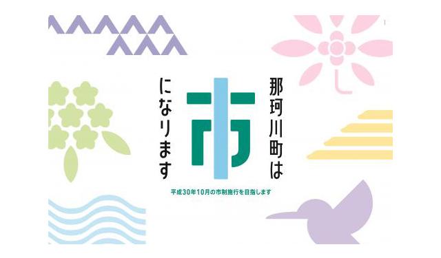国勢調査確報値公表、那珂川町の人口「50,004人」