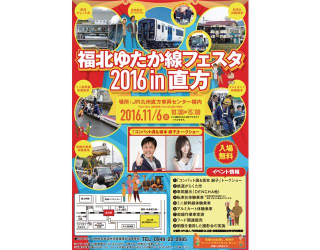 「福北ゆたか線フェスタ2016 in 直方」11月に開催