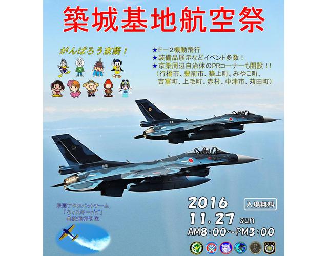 11月27日に「築城基地航空祭」開催(入場無料)