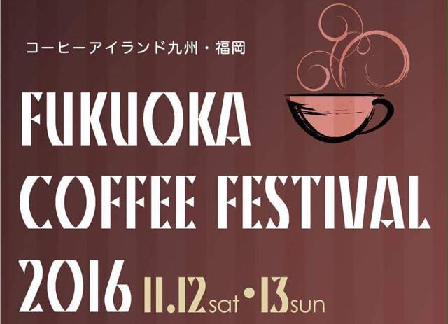 JR九州ホール「福岡コーヒーフェスティバル2016」