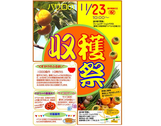 道の駅「原鶴(朝倉市)」バサロのイベント広場で「収穫祭」