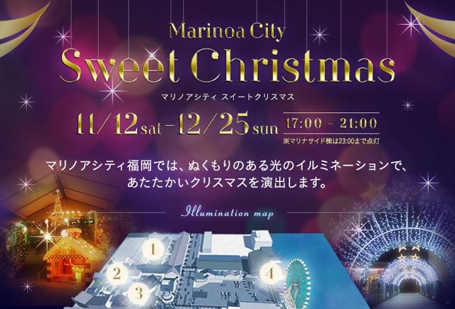 マリノアシティ「スイートクリスマス」イルミネーション点灯