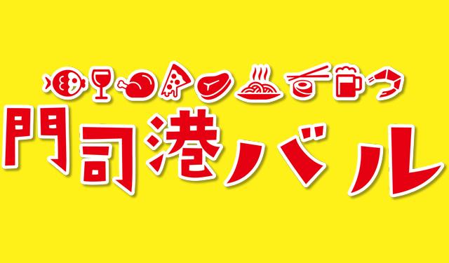 食べ歩きイベント「門司港バル」開催中!