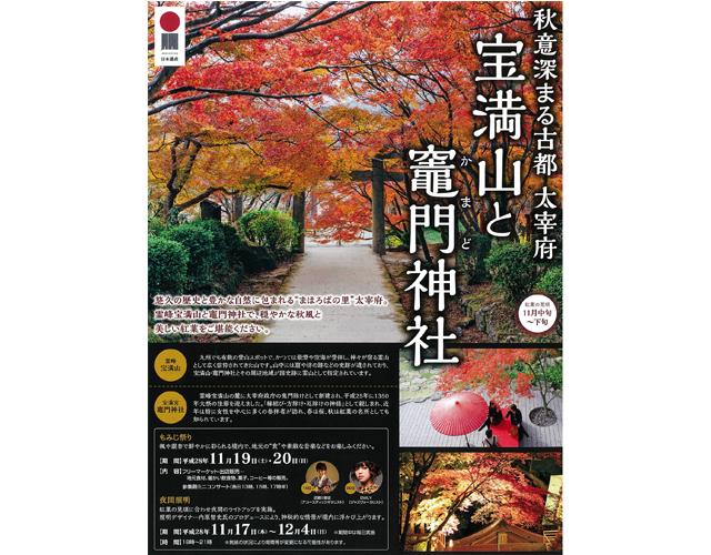 太宰府の竈門神社で「もみじ祭り」ライトアップイベント