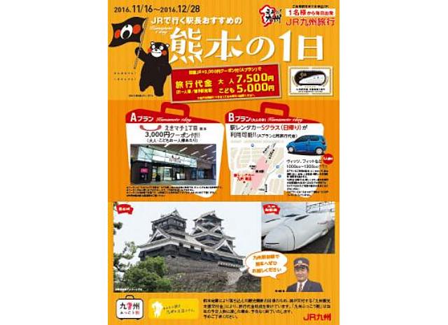 JR九州が『JRで行く駅長おすすめの熊本の1日』発売