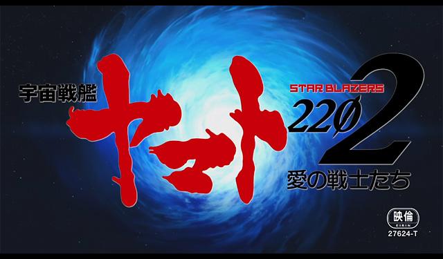 劇場版『宇宙戦艦ヤマト2202 愛の戦士たち』全国公開決定