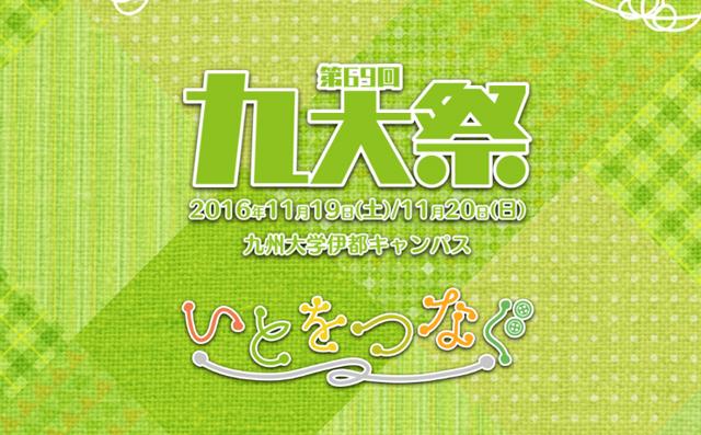 九州大学伊都キャンパスで「第69回九大祭」開催中