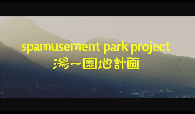 「遊園地」ならぬ「湯~園地」計画を別府市長が発表!