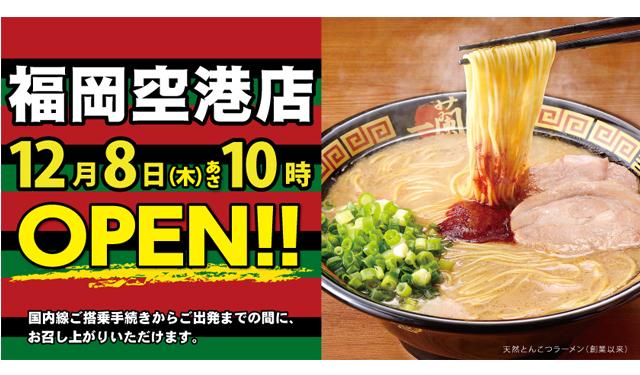 天然とんこつラーメン専門店「一蘭」福岡空港店オープンへ