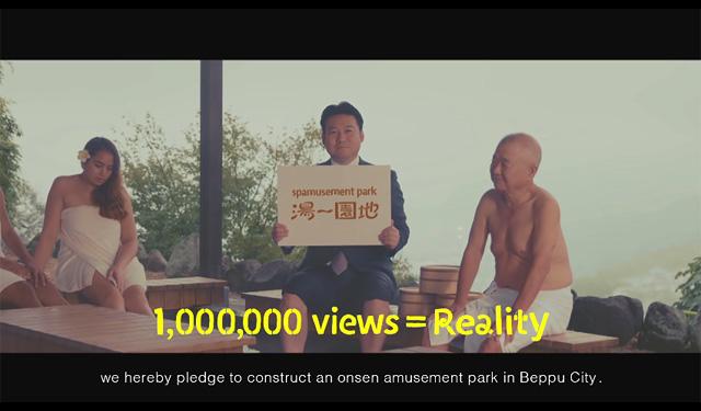 「湯~園地」動画が100万再生突破!計画実現へ