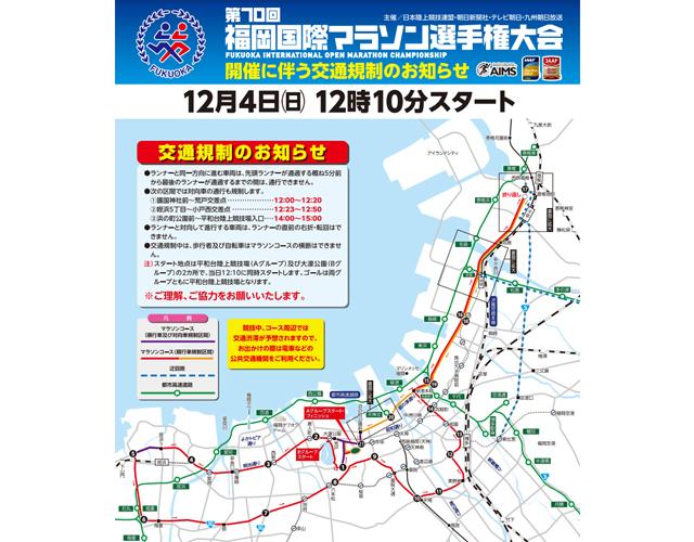 12月4日「第70回福岡国際マラソン」交通規制あり