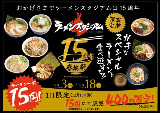 ラーメンスタジアム「15周年感謝祭」15円ラーメン登場!